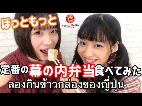 〔HottoMotto〕ほっともっと定番の幕の内弁当食べてみたลองกินข้าวกล่องของญี่ปุ่น