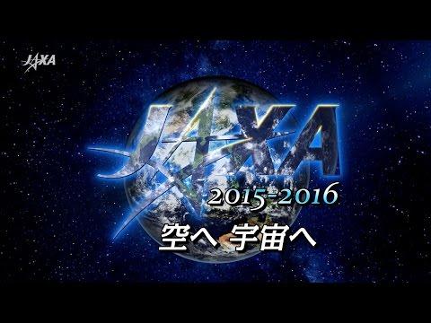 空へ宇宙へ JAXA2015-2016