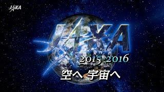 空へ宇宙へ JAXA2015-2016 thumbnail