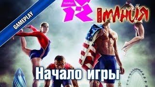 ▶ London 2012: The Official Video Game of the Olympic Games - Начало игры [PC, ENG]