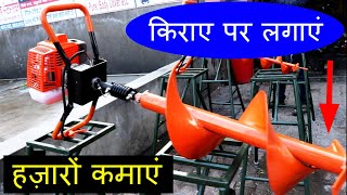 हज़ारों कमाओं समय और पैसे बचाओ  | All Type earth auger Wholesale Agricultural machinery business |