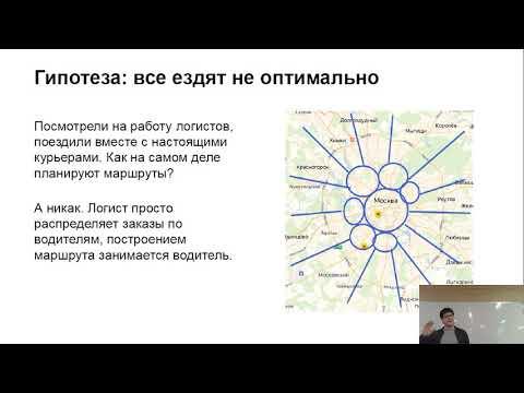 [ИТ-лекторий]: Яндекс.Маршрутизация: как IT-технологии улучшают логистические сервисы
