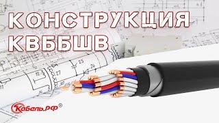 Производство кабеля КВБбШв - Кабель.РФ(, 2011-10-23T20:52:52.000Z)