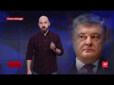 Опасность скандальных договоренностей в Минске, Грани правды