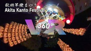 【360VR】ヴァーチャル体験!! 秋田竿燈まつり/Virtual Tour of Akita Kanto Festival