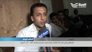 والجمهور اليمني اصيب بالخيبة من خسارة... عمار محمد
