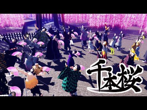【鬼滅の刃MMD】千本桜 - Senbonzakura - 【8D立体音響 - 8D stereophonic sound -】 ▶4:46