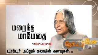 Nerpada Pesu spl show 29-07-2015 DR.Abdul Kalam Dreams spl episode today full youtube video 29-07-2015 Puthiyathalaimurai tv show 29th july 2015