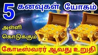 athista yogam tharum kanavu palangal கனவு பலன்கள் 5 அதிர்ஷ்ட யோகங்கள்