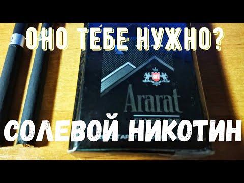 Обзор на Армянский АРАРАТ / Армяне опять отличились?