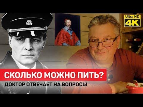 ПИТЬ ИЛИ НЕ ПИТЬ? Добрый доктор ответит на этот и другие ваши вопросы. #49SPASIBODA Москва