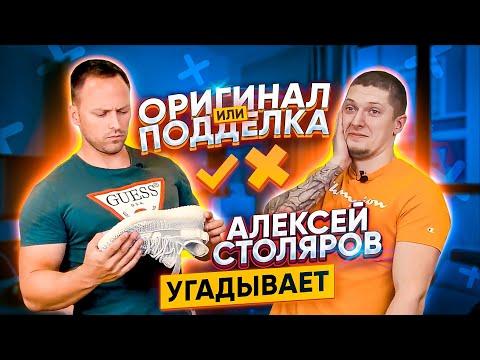 Алексей Столяров угадывает оригинал или подделка БРЕНДЛИ/Champion, Yeezy Boost 350 V2, Stone Island.