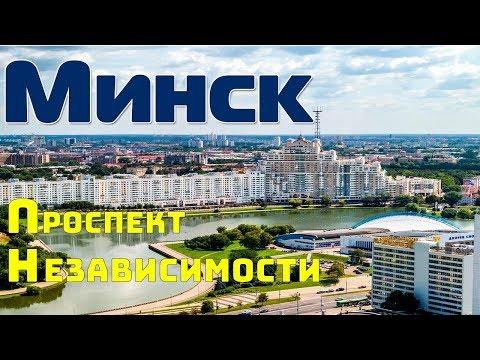 Обзор г. Минск Глазами авто туриста Проспект Независимости