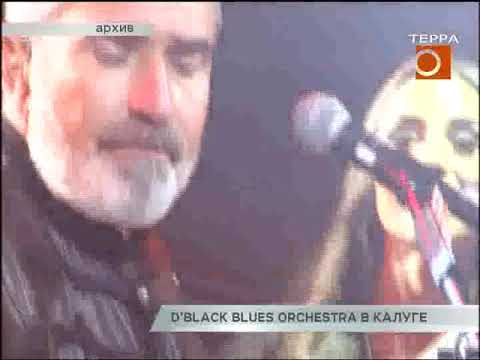 D'Black Blues Orchestra в Калуге