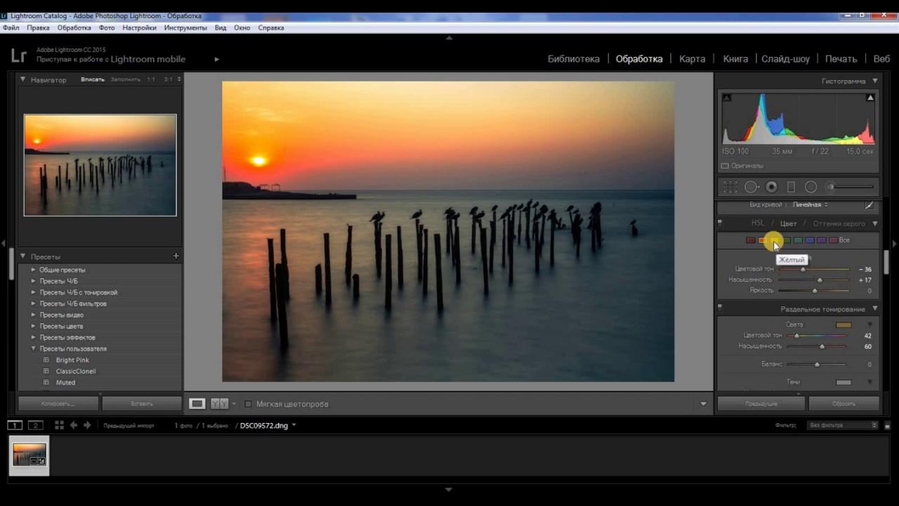 крутая обработка в лайтруме пляжной фотографии лук его