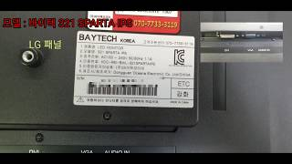 바이텍 코리아 321sparta ips 백라이트 교체