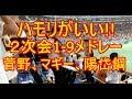 【ハモり美しい!】2次会1-9メドレー 菅野智之、マギー、陽岱鋼応援歌
