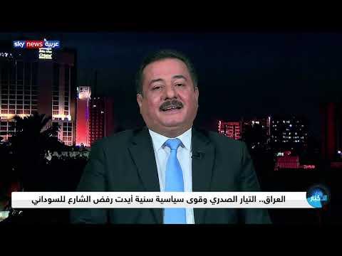العراق.. رفض شعبي واسع لترشيح محمد شياع السوداني لمنصب رئيس الوزراء  - نشر قبل 4 ساعة
