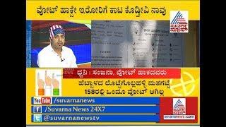 Election LIVE: RJ Sunil Pranks People Who Didn't Vote | P5 ಇನ್ನೂ ನೀವ್ ವೋಟ್ ಹಾಕಿಲ್ವಾ..?