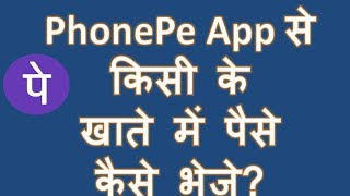 How to send money in any bank account using phonePe app in Hindi   Phone pe app se paise kaise bheje