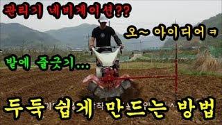 농기계 관리기 두둑만들기 네비게이션 역활 밭에 줄긋기 청도달콤한농장