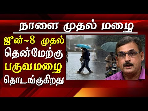 Monsoon to hit Kerala on june 8th tamil news today  Chennai metrological department have announced that south West Monsoon will begin on June 8 Southwest monsoon to begin from Kerala likely to bring rain to the the southern part of Tamilnadu  you   Monsoon, south West Monsoon, rain, heavy rain, tamil news, tamil,tamil news today,  More tamil news, tamil news today, latest tamil news, kollywood news, kollywood tamil news Please Subscribe to red pix 24x7 https://goo.gl/bzRyDm red pix 24x7 is online tv news channel and a free online tv
