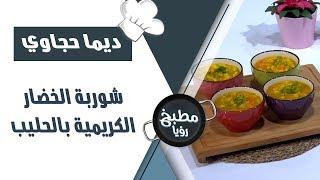 شوربة الخضار الكريمية بالحليب - ديما حجاوي