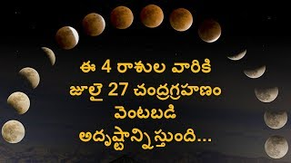 Lunar Eclipse Importance || Four Rashis Lucky || July 27th Eclipse || Super Moon On July 27th 2018