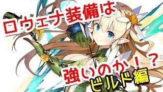 【ラストイデア】ロウェナ装備(ビルド編)