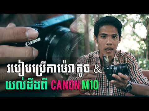 របៀបប្រើ Canon M10 - How to operate Canon M 10