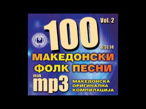 Cuvajte ja pesnata makedonska - 100 Macedonian Folk Songs Compilation Vol. 2