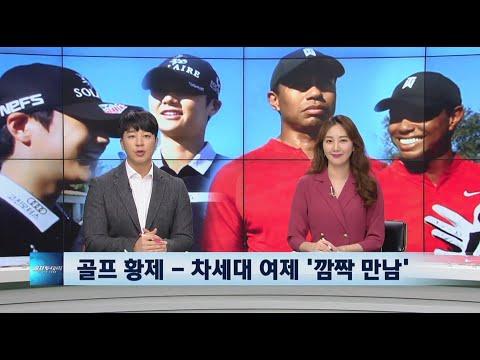 [골프투데이] 박성현, 타이거 우즈를 만나다1