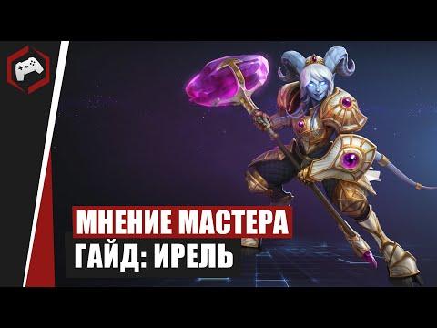 видео: МНЕНИЕ МАСТЕРА: «shtutik» (Гайд - Ирель)   heroes of the storm