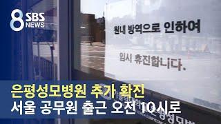 은평성모병원 추가 확진…서울 공무원 출근 오전 10시로…