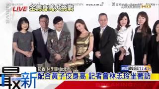 最新》接金馬主持棒 林志玲、黃子佼首同台-東森新聞HD