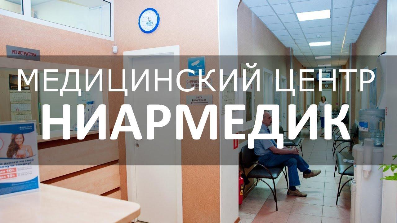 Медицинская книжка ниармедик липовые медицинские книжки