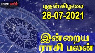 28/07/2021 | Indraya Rasi Palan | Today Rasi Palan | Britain Tamil Bhakthi | இன்றைய ராசி பலன்