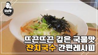 뜨끈뜨끈 깊은 국물맛이 일품인 잔치국수 간편 레시피!