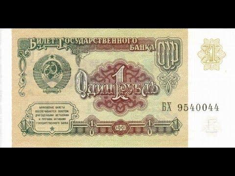 Реальная цена банкноты 1 рубль 1991 года СССР.