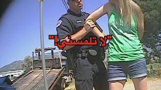 شاهد لماذا أبلغت السائقة عن الإعتداء الجنسي لشرطي قام بتفتيشها