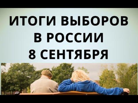 Итоги выборов в России 8 сентября