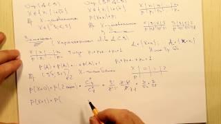 Закон распределения дискретной случайной величины. Тема