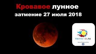 Самое Длинное Лунное затмение ХХI века Лунное затмение 27 июля 2018 года