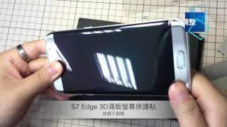 S7 Edge 不藏私!3D曲面立體成型滿版PET螢幕保護貼貼附過程大公開!