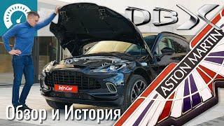 DBX за $300k ?! Что в нем такого? Конкурент для Bentayga и Urus от Aston Martin?