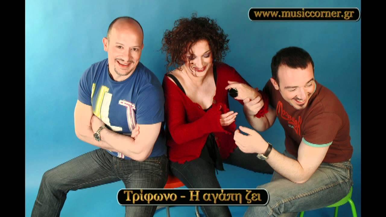 """Τρίφωνο - """"Η αγάπη ζει"""" ... New single 2010"""