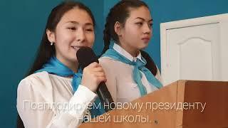 дЕНЬ из ШКОЛЫ  Новый Президент Школы  Школьная Линейка (Мероприятие)  Жас Улан
