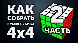 Как собрать кубик Рубика 4х4 | 2 часть