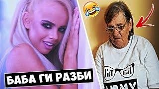 БАБА РЕАГИРА НА ▶ АНДРЕА feat. СУЗАНИТА - СТРОГО ЗАБРАНЕНО