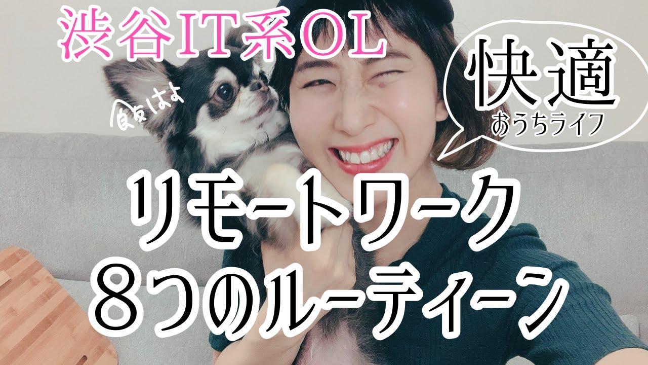 渋谷IT系OLのリモートワーク&おうちライフの快適ルーティーン8つ【stayhome・OL・vlog】